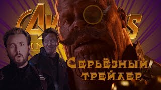 Мстители: Война Бесконечности Серьёзный трейлер   Avengers: Infinity War Serious trailer