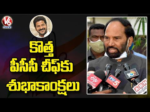 Congress MP Uttam Kumar Wishes To New TPCC Chief And Committee | V6 News