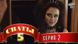 Сваты 5 (5-й сезон, 2-я серия)