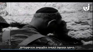 היסטוריית מלחמת ששת הימים: פרק 10 - עושים היסטוריה