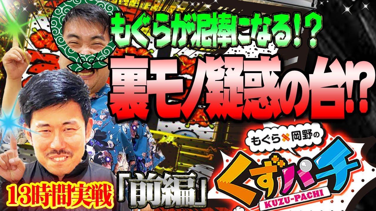 【くずパチ 第12話】もぐらが泥棒!?裏モノ疑惑のオズワン実践!!