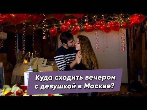 Куда сходить вечером с девушкой в Москве? Кинотеатр Секрет