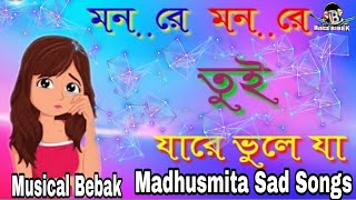 Mon Re (Aye Dil Tu Use) Bengali Heart Tousing Sad Songs-Musical Bebak