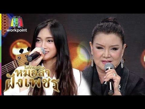 เพลง ขวัญเจ้าเอย - Asia 7 Feat.บานเย็น รากแก่น | ไมค์ทองคำ หมอลำฝังเพชร