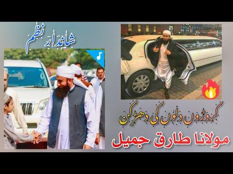 Nazam on Maulana Tariq Jameel Sahab by Hafiz Zainul Abideen & Anzar Jalali - BAZME MASARRAT