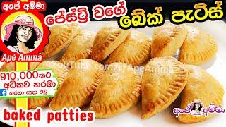 ✔ පේස්ට්රි වගේ බේක් චිකන් පැටිස් Baked Chicken Patties(English Subtitles) by Apé Amma