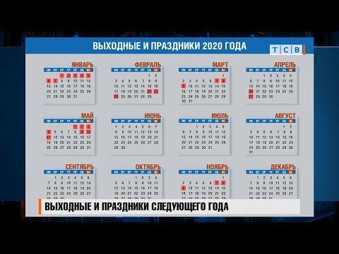 Выходные и праздники следующего года