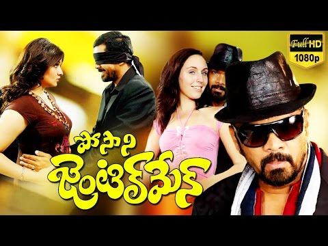 Posani Gentleman Full Movie || Posani Krishna Murali, Aarthi Agarwal || Full HD