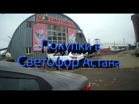 Магазин Светофор Астана обзор товаров