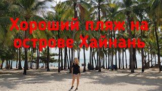 Хороший пляж на острове Хайнань