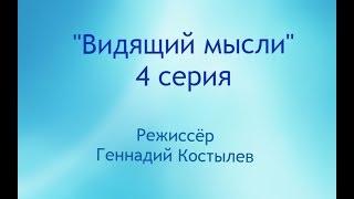 """""""Видящий мысли"""", Серия 4"""