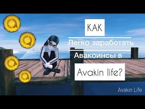 Avakin Life//????КАК ЗАРАБОТАТЬ АВАКОИНСЫ В AVAKIN LIFE?????//•••Ava•Demon•••