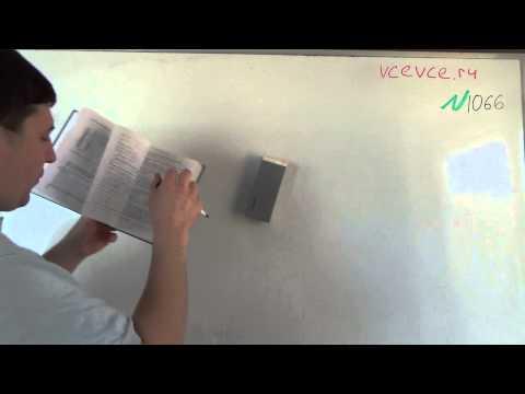 Задача №1145. Математика 6 класс Виленкин.из YouTube · Длительность: 23 мин40 с