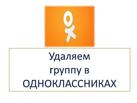 Как удалить свою группу в Одноклассниках 2018