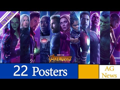 22 New Character Posters Avengers Infinity War posters AG Media News
