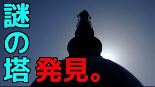 山頂に謎の塔発見!!! ラップ現象!! ポルターガイスト!! ポイ捨て!!(怒)