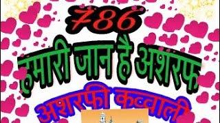 Top qawwali makhdoom ashraf HAMARI JAAN HAI ASHRAF new qawwali makhdoom ashraf jahangir simnani