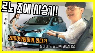 르노삼성 조에 시승기 '잘달리고 즐겁다!'…