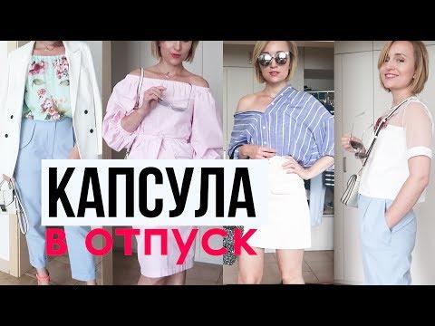 ГАРДЕРОБ МИНИМАЛИСТА В ОТПУСК ♥ КАПСУЛА НА КУРОРТ ♥ Olga Drozdova
