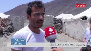 تغطيات ميدانية | اوضاع نازحي محافظة صنعاء في المخيمات بمأرب