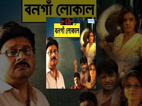 8:08 Er Last Local - Superhit Bengali Movie - Tapas Pal | Swastika Mukherjee
