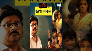 8:08 Er Last Local - Superhit Bengali Movie - Tapas Pal | Swastika Mukherjee