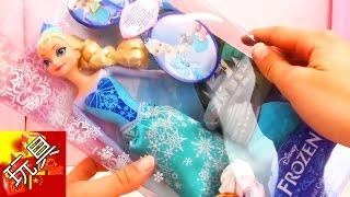和我一起玩玩具 :冰雪奇缘  冰霜女王 艾莎公主 带变色水枪套装 拆箱