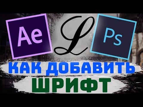 Как установить новые красивые шрифты в Adobe Photoshop CC, Cinema 4D