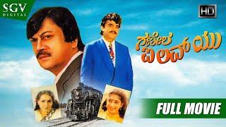 Ganesha I Love U Ananthnag Kannada Movies -  Kannada Full Movie | Kannada Movies | Sithara