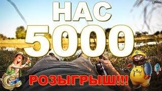 Русская Рыбалка 4 ► РОЗЫГРЫШ В ЧЕСТЬ 5000 ПОДПИСЧИКОВ!