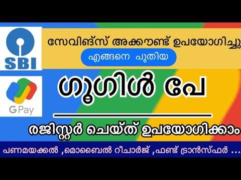 Download Google pay Malayalam | google pay account malayalam | how to use google pay