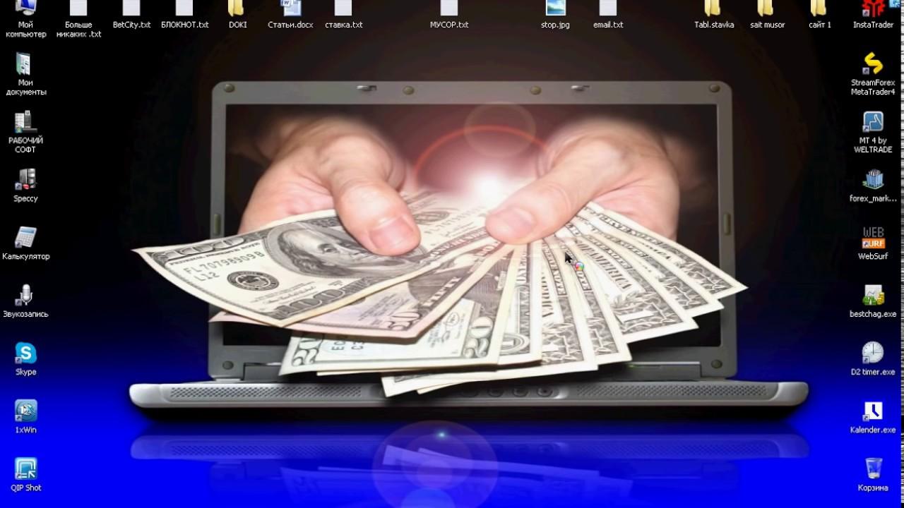 Заработок в Интернете от 50 Долларов за Пару Часов в День без Вложений и Рефералов