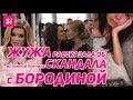 Бородина и Жужа откровенно о ссоре Женская дружба на Доме 2 mp3