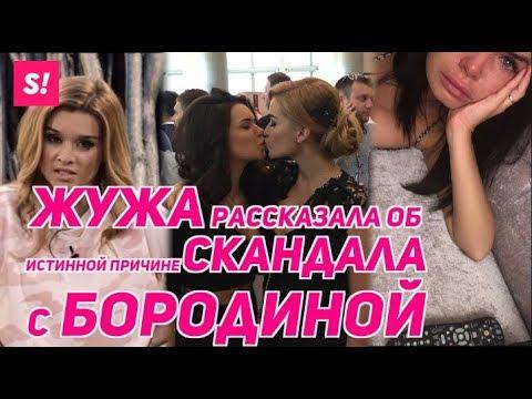 """Бородина и Жужа - откровенно о ссоре   Женская дружба на """"Доме-2"""""""