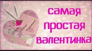 Самая простая валентинка своими руками / МК