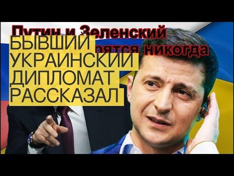 Бывший украинский дипломат рассказал, чтостанет «могилой» Зеленского