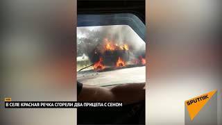 Два прицепа с сеном сгорели на трассе в Чуйской области — видео очевидца