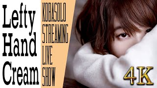 【1/30】Lefty Hand Cream / KOBASOLO STREAMING LIVE SHOW #4K