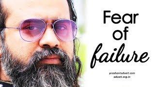 Acharya Prashant: Overcoming fear of failure
