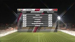 Tyumen vs FC Yenisey Krasno. full match