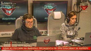 Василий Уткин на Спорт ФМ/ 100% Футбола с Кытмановым / 20.03.18