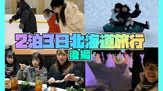 【北海道旅行2020冬】2泊3日の北海道の様子です!〜後編〜