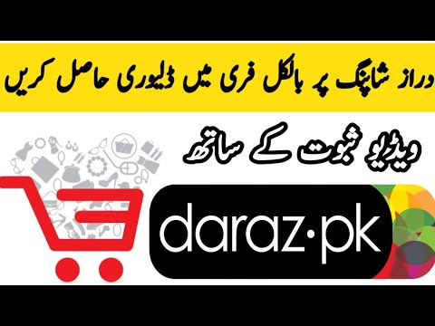 Daraz Online Shopping Free Delivery Code.