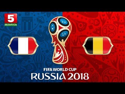 Смотреть ЧМ-2018. Франция - Бельгия. Обзор онлайн