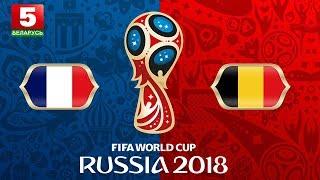 ЧМ-2018. Франция - Бельгия. Обзор