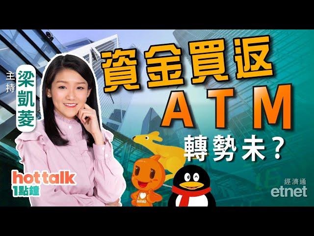 【市場最熱點】梁凱菱:港股倒升已跌定?ATM重獲資金淨流入!京東618前反彈 短期低位見咗未?