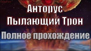 World of Warcraft: Legion - Анторус Пылающий трон (Полное прохождение)