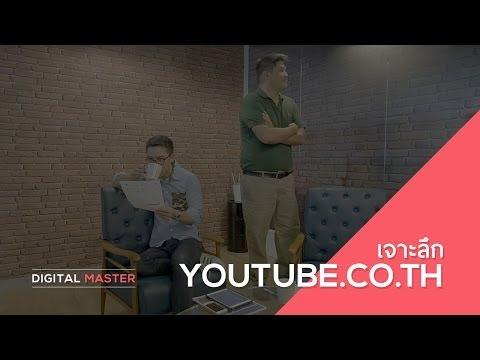 Digital Master Ep.2-1/3 - เจาะลึก youtube.co.th