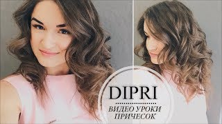 Как Сделать ОБЪЕМНЫЕ ЛОКОНЫ Плойкой на средние волосы | Ольга Дипри