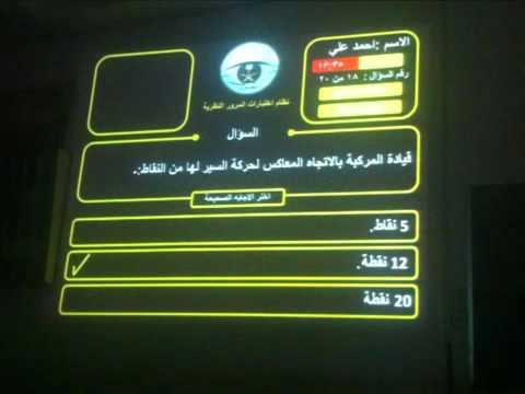 جميع اسئلة اختبار رخصة القيادة على الحاسب الرياض دلة Youtube